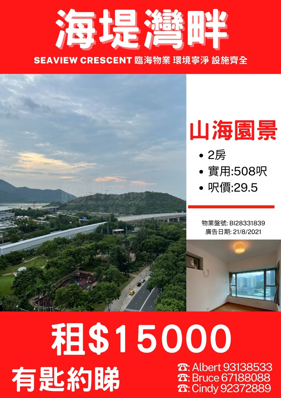 Exquisite two-bedroom seawall, open and open landscape, with a spoon, you can see 67188088 Chen Sheng